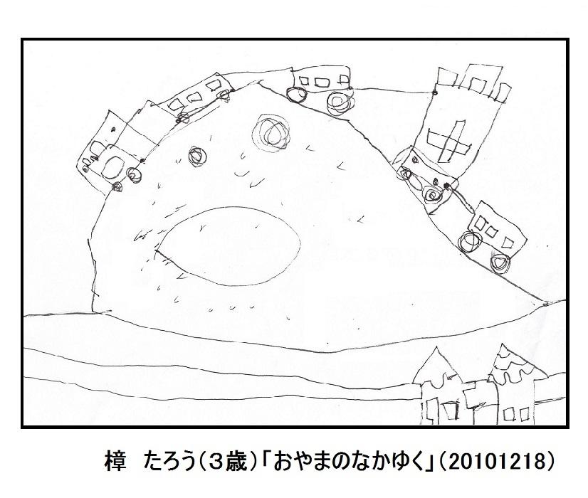 kusunoki_20101218_oyamanonakayuku.jpg