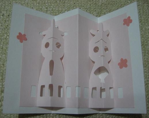 card_ohinasama_2011_1023.jpg